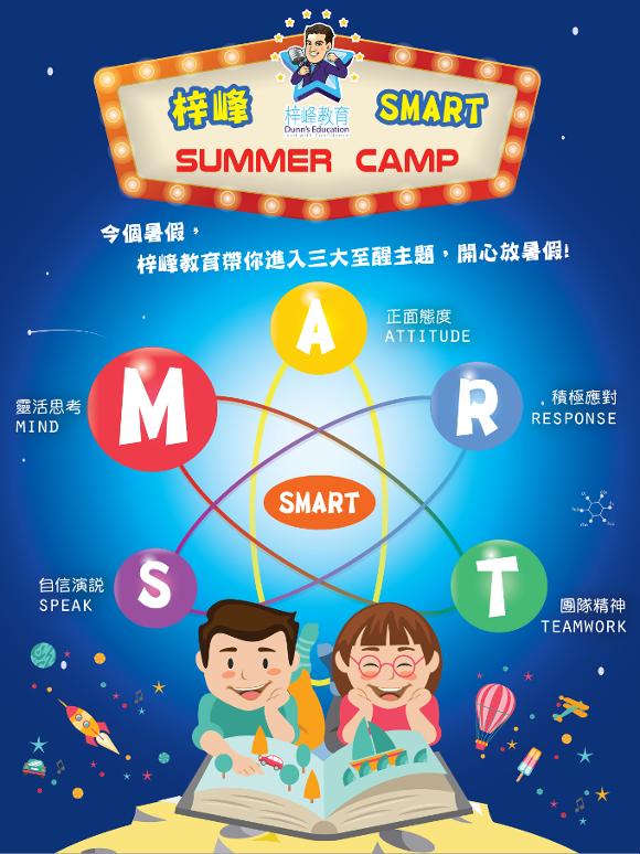 梓峰教育 SMART Summer Camp 暑期課程